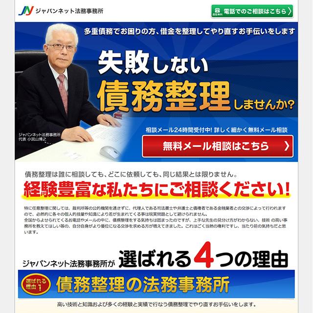 ジャパンネット(新)